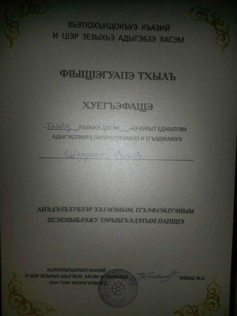 Чествование лучших учителей родного   языка и литературы КЧР и КБР