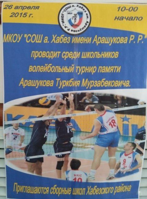 Соревнование по волейболу