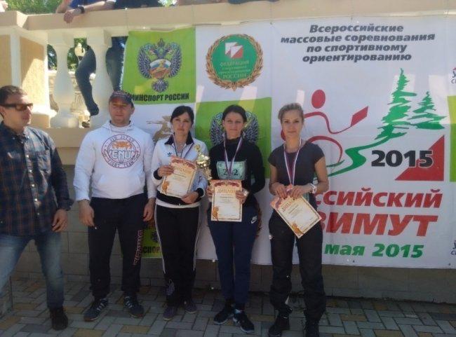 Азимут- 2015