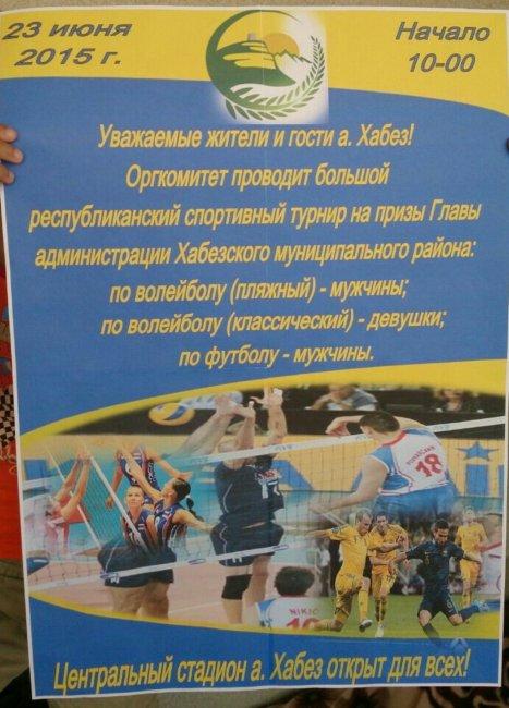 Соревнования по волейболу и футболу