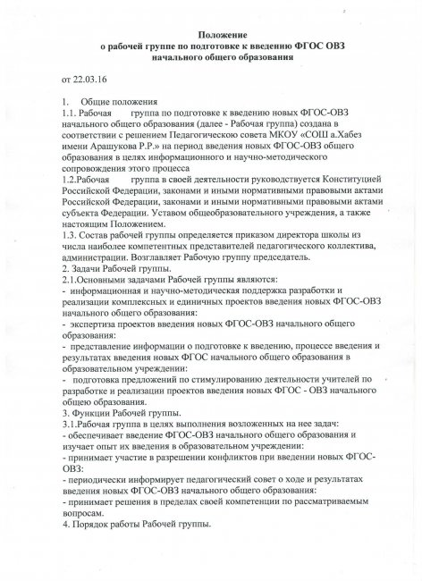 Положение о рабочей группе по подготовке к введению ФГОС ОВЗ начального общего образования