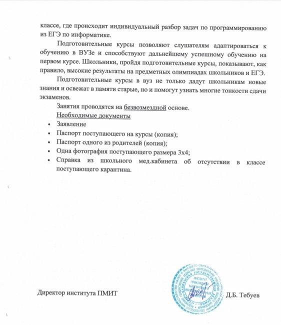 ПРОФЕССИОНАЛЬНАЯ ОРИЕНТАЦИЯ ВЫПУСКНИКОВ 2020-2021 гг