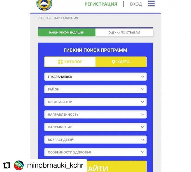 Навигатор доп. образования КЧР.